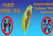 反對台灣同性婚姻 海外華人發起連署「要告訴蔡總統」