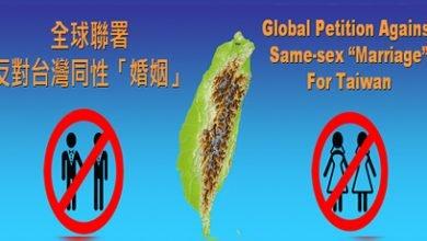 Photo of 反對台灣同性婚姻 海外華人發起連署「要告訴蔡總統」