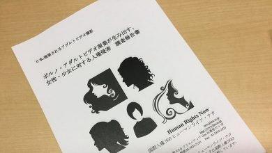 Photo of 近3成女模被迫拍成人片 日政府計劃加強預防及宣傳