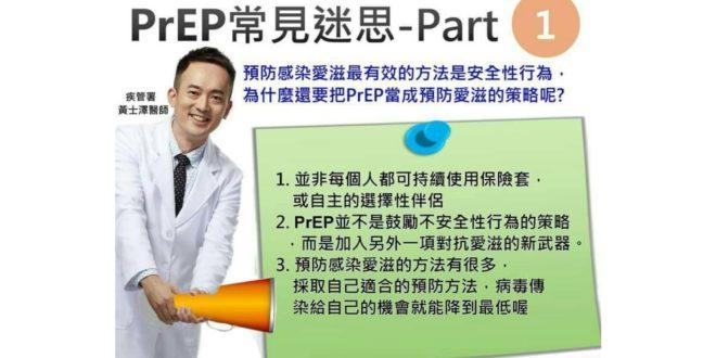 鼓勵高危險群用預防性投藥!?滿天星:衛福部用對方法防治愛滋嗎?