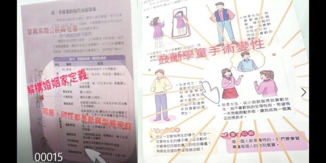 新竹縣議會通過提案 爭議性平教材禁入中小學評量