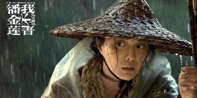 廣東「潘金蓮」怒告范冰冰電影毀名譽 潘氏宗親力挺