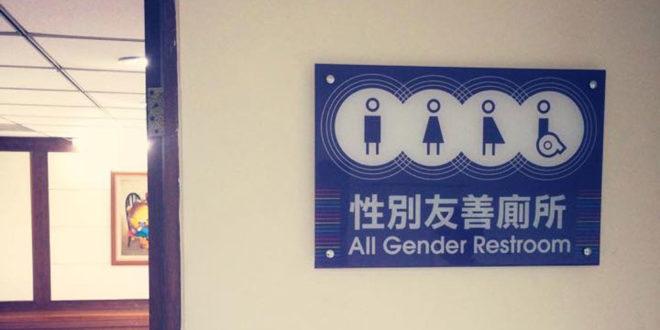 中性廁所獲獎性別友善廁所卻有爭議 家長提應建立多功能廁所