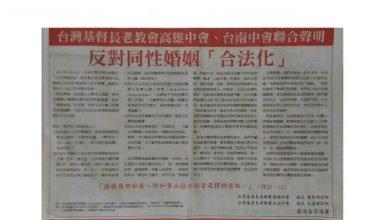 Photo of 抗議蔡英文同婚議題兩面手法 長老教會:不惜政黨再輪替