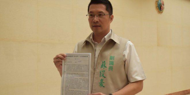 雲林縣議會函文監察院 彈劾同婚釋憲14位大法官