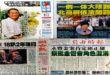 【0622各報頭條摘要彙整】全球已進入行動世界 佛里曼:台灣10年跟不上 人才跑光…