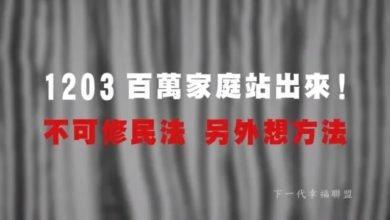 Photo of 百萬家庭站出來廣告遭檢舉 NCC不開罰