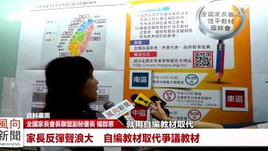 Photo of 即時影音/0608台北市性平評量記者會