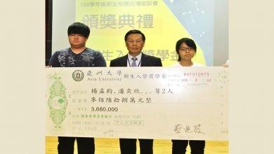 Photo of 棄台大法律系 他選念亞洲大學獲百萬高額獎學金