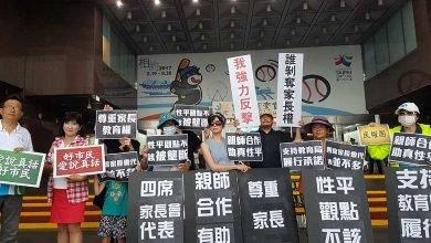Photo of 聲援教育局保障家長教育參與權 公民團體要左派性解放團體退出校園