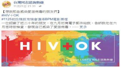 Photo of 同志熱線HIV+OK徵文 網友酸:害人得病也OK?