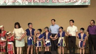 Photo of 馬英九、黃健庭共舞 為花東學童募350萬
