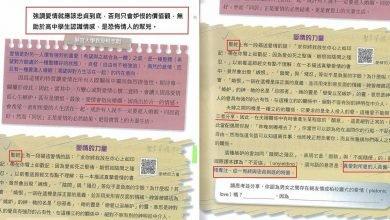 Photo of 伴侶盟:教科書應刪除「真愛、忠貞、專一」 網友轟:寫甚麼鬼啊!