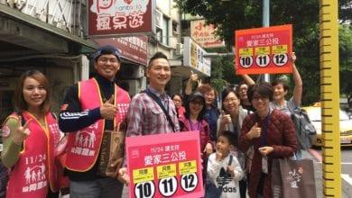 Photo of 「三好兩壞,守護最愛」!全台萬人掃街呼籲  11/24投10、11、12號公投同意票