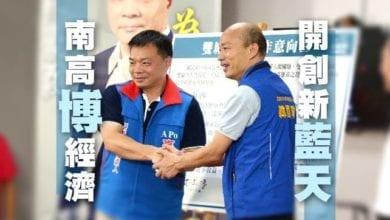Photo of 高思博、韓國瑜守護家庭價值 南高雙城合作拚經濟