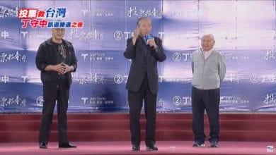 Photo of 「你愛家、我挺你」!周神助、楊寧亞、寇紹恩為台北祝福、力挺丁守中