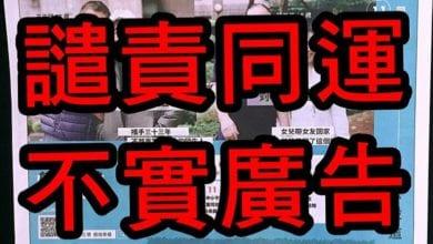 Photo of 假消息、抹黑廣告亂竄 幸福盟呼籲:同運不要再造謠抹黑!
