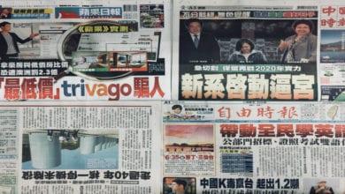 Photo of 12月5日各報頭條摘要彙整