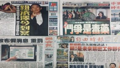 Photo of 12月7日各報頭條摘要彙整