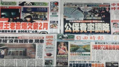 Photo of 12月17日各報頭條摘要彙整