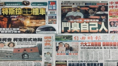 Photo of 12月13日各報頭條摘要彙整