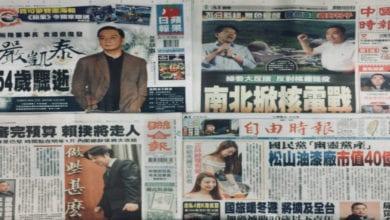 Photo of 12月4日各報頭條摘要彙整