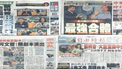 Photo of 12月14日各報頭條摘要彙整