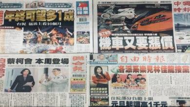 Photo of 12月10日各報頭條摘要彙整