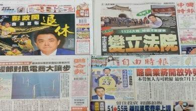 Photo of 1月31日各報頭條摘要彙整