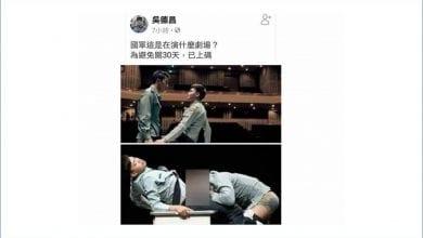 Photo of 網傳國軍男男猥褻照 國防部:已損國軍形象,依法提告