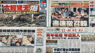 Photo of 4月8日各報頭條摘要彙整