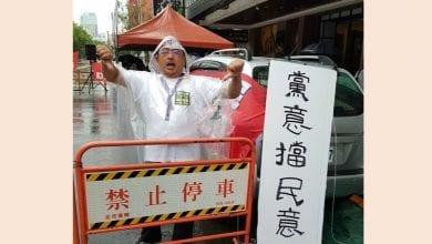 Photo of 〈讀者投書〉藐視公投結果 黨意擋民意