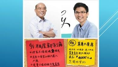 Photo of 租屋補助看得到,領得到嗎?曾獻瑩呼籲:政府須重視租屋市場實際狀況!