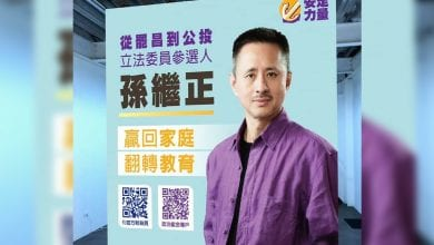 Photo of 629凱道「小白花運動」 傳孫繼正遭黃國昌粗暴阻止出席
