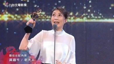 Photo of 黃嘉千獲北影最佳女配角 含淚上台致詞:一切榮耀歸神!