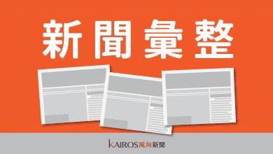 Photo of 7月24日各大媒體新聞彙整