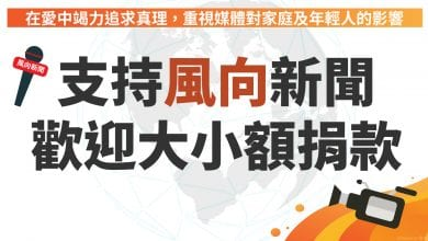 Photo of 支持風向新聞,歡迎大小額捐款!
