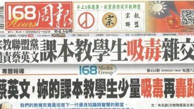Photo of 「蔡英文你的課本教學生吸毒再轟趴」一文 法官:不是謠言