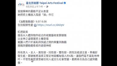 Photo of 臺北藝術節上演「與油壓挖土機結合」惹議!孫繼正:台北市政府瞎了嗎?
