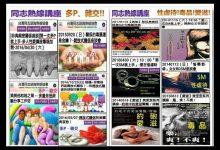 Photo of 教育部駁教科書推薦同志網站 國教院打臉!?