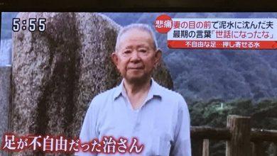 Photo of 「哈吉貝」洪水來! 日殘疾老翁逃不了與妻訣別 遺言讓無數網友心酸