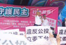 Photo of 【風向評論】從愛家運動看台灣政治現況及2020大選