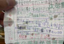 Photo of 爸爸曝光女兒收到的小情書 網笑:現在爸爸心裡陰影面有多少