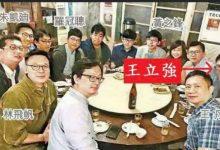 Photo of 遭扯入「王立強共諜案」 林飛帆:吉!都吉!