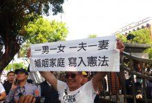 Photo of 宗教聯盟、安定力量喊「守護家庭」 搶政黨票進軍國會