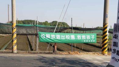 Photo of 「性解放退出校園」布條現身雲林二崙 掀藍綠激烈論戰