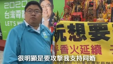 Photo of 拆「阮想要抱孫」布條風暴延燒  蔡易餘先告媽媽盟「意圖使人不當選」