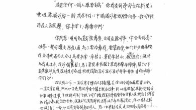 Photo of 台首例武漢肺炎患者出院 手稿曝光「抱怨少一點,快樂就會多一點」