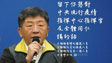 Photo of 防疫沒有特效藥!陳時中喊話動員「社會力」 全民守護台灣