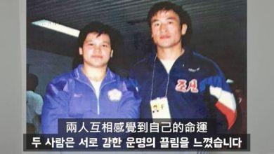 Photo of 《愛的迫降》台灣30年前就演過! 北韓選手與台灣女孩的動人愛情